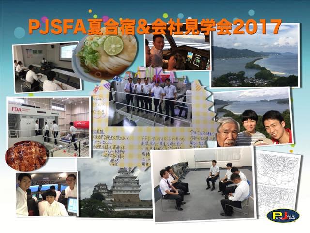 PJSFA夏合宿&会社見学会2017