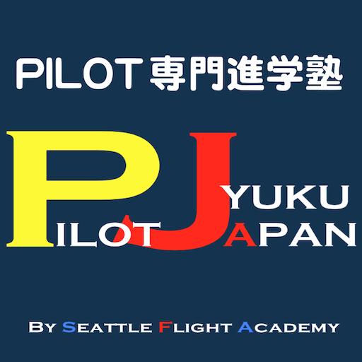 PILOT専門進学塾 羽田空港校が開校します